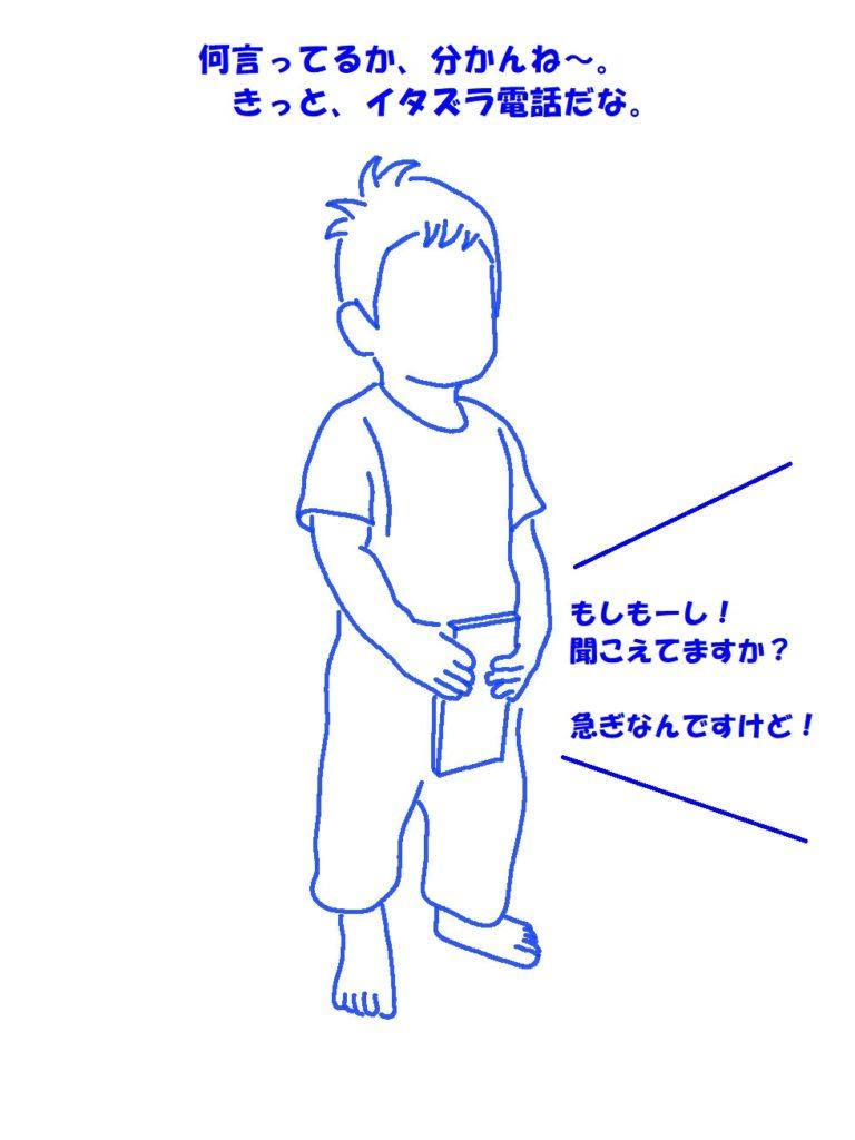 携帯を持つ子供のシルエットイラスト